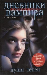 Смит Л.Дж. - Дневники вампира. Возвращение. Души теней обложка книги