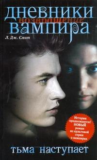 Смит Л.Дж. - Дневники вампира. Возвращение. Тьма наступает обложка книги