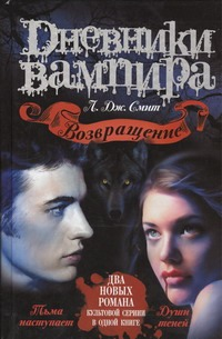 Смит Л.Дж. - Дневники вампира. Возвращение: Тьма наступает; Души теней обложка книги