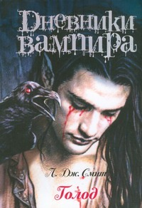 Смит Л.Дж. - Дневники вампира. Голод обложка книги