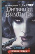 Дневники вампира. Дневники Стефана. [Кн. 1.]. Начало
