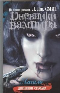 Смит Л.Дж. - Дневники вампира. Дневники Стефана. [Кн. 1.]. Начало обложка книги