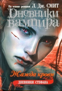 Дневники вампира. Дневники Стефана. [Кн. 2.]. Жажда крови Смит Л.Дж.