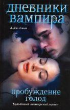 Смит Л.Дж. - Дневники вампира. Пробуждение; Голод' обложка книги