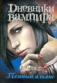 Смит Л.Дж. - Дневники вампира. Темный альянс обложка книги