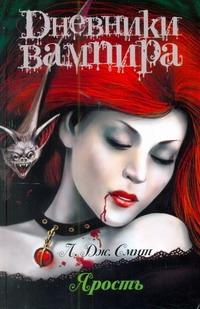Смит Л.Дж. - Дневники вампира. Ярость обложка книги