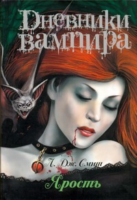 Дневники вампира. Ярость ( Смит Л.Дж.  )
