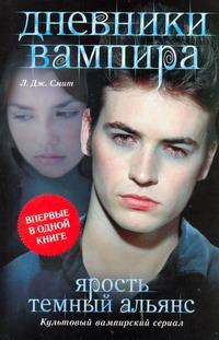 Смит Л.Дж. - Дневники вампира. Ярость. Темный альянс обложка книги