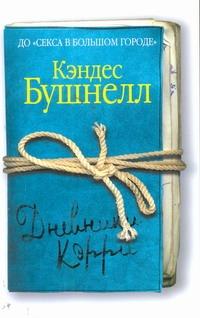 Бушнелл К. - Дневники Кэрри обложка книги