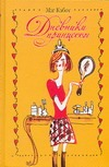 Дневники принцессы обложка книги