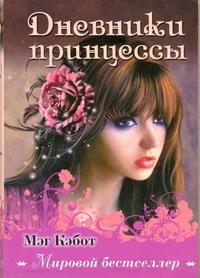 Кэбот М. - Дневники принцессы обложка книги