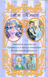 Дневники принцессы. Принцесса в центре внимания. Влюбленная принцесса обложка книги
