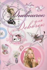 Резько И.В. - Дневничок для девочек обложка книги