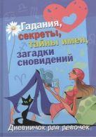 Дневничок для девочек. Гадания, секреты, тайны имен, загадки сновидений
