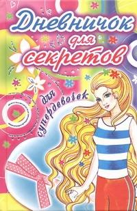 - Дневничок для секретов для супердевочек обложка книги