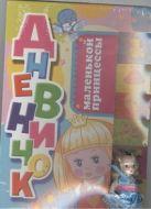 Копырин А.В. - Дневничок маленькой принцессы' обложка книги