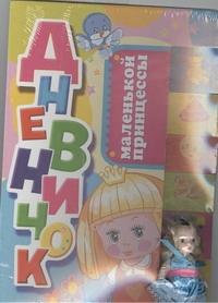 Копырин А.В. - Дневничок маленькой принцессы обложка книги