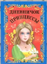 Образцова Л.Н. - Дневничок принцессы обложка книги