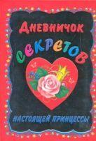 Образцова Л.Н. - Дневничок секретов настоящей принцессы' обложка книги