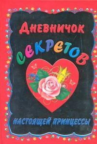 Образцова Л.Н. - Дневничок секретов настоящей принцессы обложка книги
