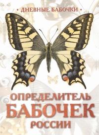 Сочивко А.В. - Дневные бабочки России обложка книги