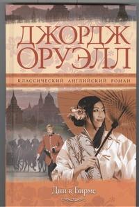 Оруэлл Д. - Дни в Бирме обложка книги