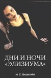 Валентайн М. - Дни и ночи Элизиума обложка книги