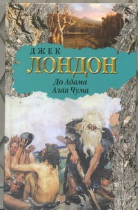 Лондон Д. - До Адама. Алая Чума обложка книги