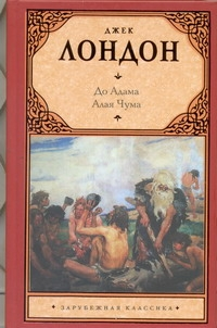 До Адама. Алая Чума обложка книги