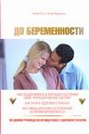 Огл Эмми - До беременности. 90-дневное руководство по подготовке к здоровому зачатию обложка книги