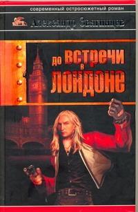 Звягинцев А.Г. - До встречи в Лондоне обложка книги