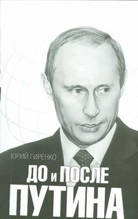 Гиренко Юрий - До и после Путина обложка книги