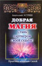 Эстрин А.М. - Добрая магия: стань партнером своей судьбы!' обложка книги