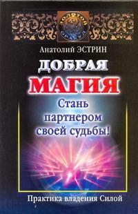 Эстрин А.М. - Добрая магия: стань партнером своей судьбы! обложка книги