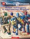 Лассье Э. - Добро пожаловать в королевство Морсиа! Книжка с наклейками обложка книги