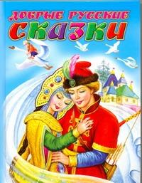 Добрые русские сказки Цыганков И.