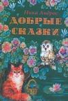 Андрос Ника - Добрые сказки' обложка книги