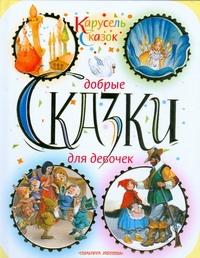Ганзен А. - Добрые сказки для девочек обложка книги