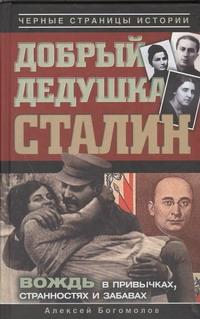 Богомолов А.А. - Добрый дедушка Сталин обложка книги