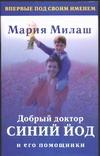 Милаш М.Г. - Добрый доктор синий йод и его помощники обложка книги