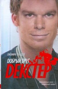 Линдсей Д. - Добрый друг Декстер обложка книги