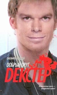 Добрый друг Декстер обложка книги