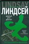 Добрый друг Декстер от book24.ru