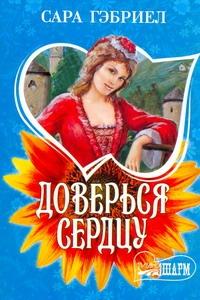 Гэбриел Сара - Доверься сердцу обложка книги