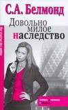 Белмонд С.А. - Довольно милое наследство' обложка книги