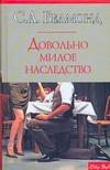 Белмонд С.А. - Довольно милое наследство обложка книги