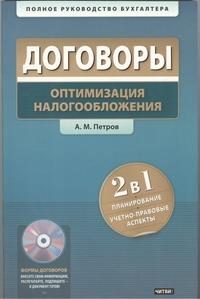Договоры. Оптимизация налогообложения  + СD Петров А. М.