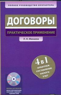Минаева Л.Н. - Договоры. Практическое применение + СD обложка книги