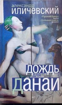 Иличевский А. В. - Дождь для Данаи обложка книги