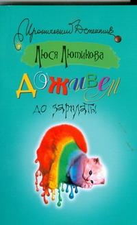 Лютикова Люся - Доживем до зарплаты обложка книги
